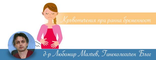 Кръвотечения при ранна бременност