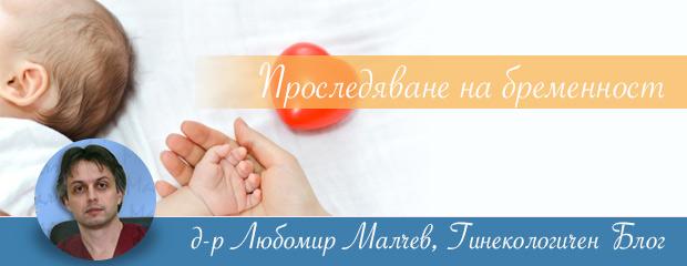 Проследяване на нормална бременност-женска консултация